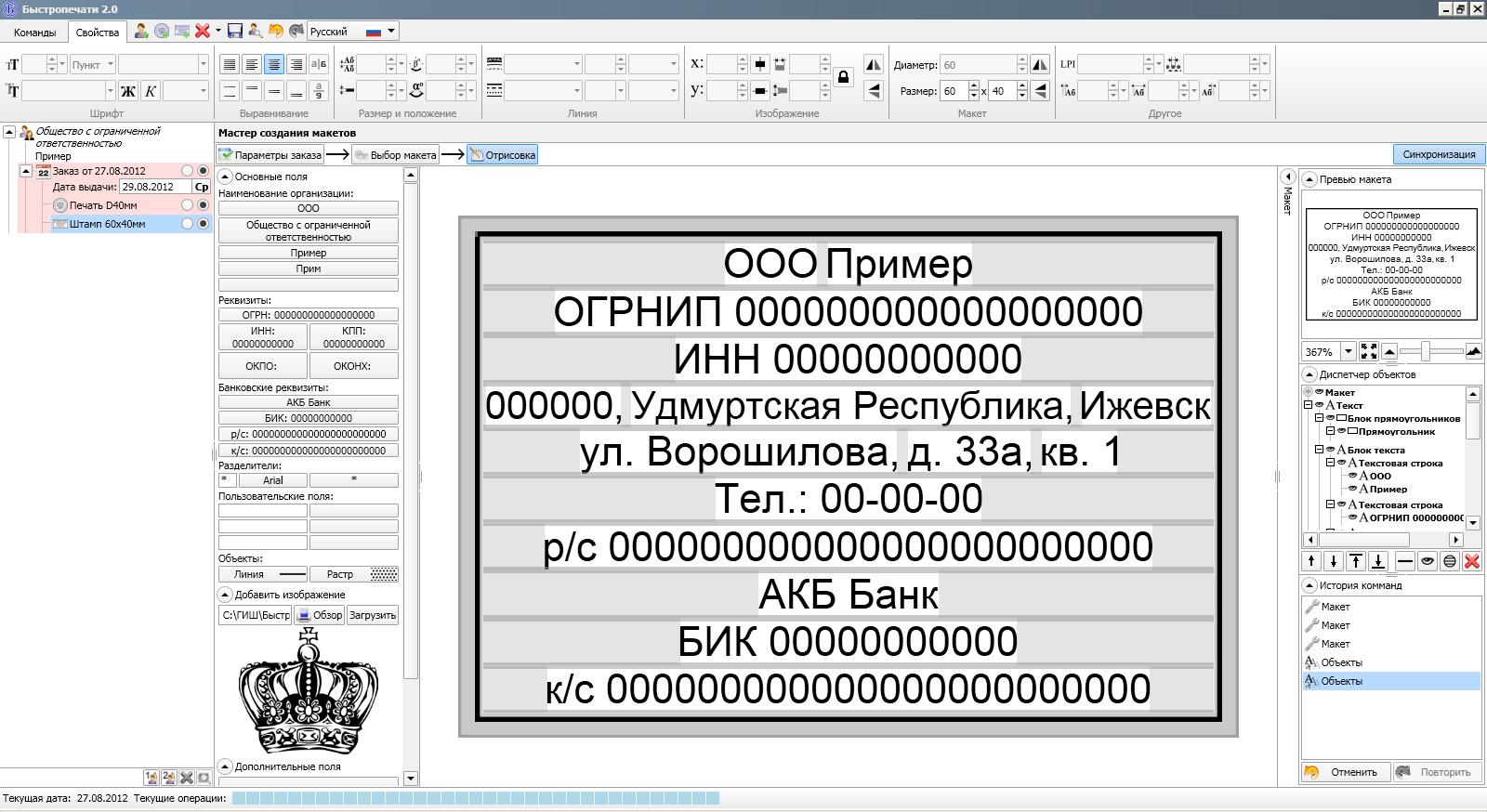 Программа по работе с печатями